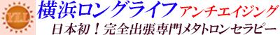 横浜ロングライフ【アンチエイジング】